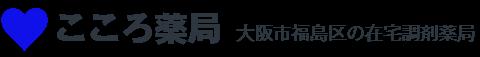 こころ薬局│大阪市福島区の在宅訪問薬局